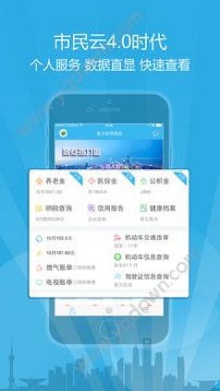 上海市民云正版安卓版截图(4)