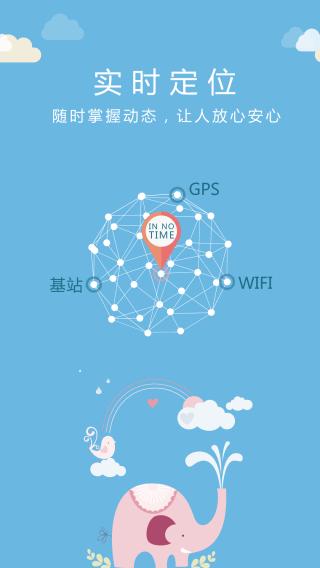 安吉盼手机软件APP截图(1)