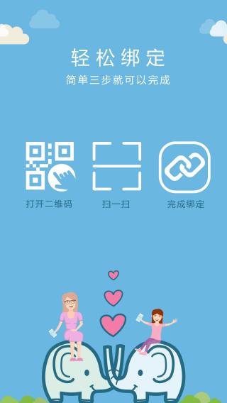 安吉盼手机软件APP截图(2)