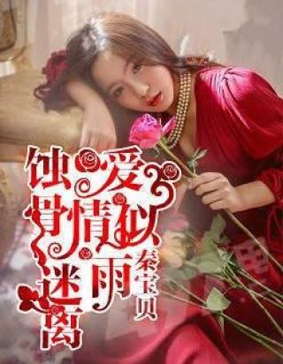 爱情似雨蚀骨温柔全文截图(1)