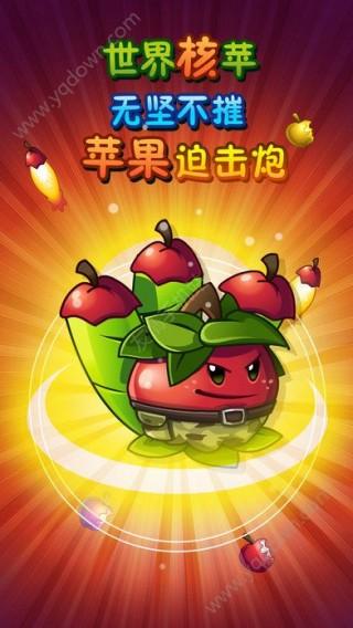 植物大战僵尸2摩登世界新植物无限破解版截图(2)