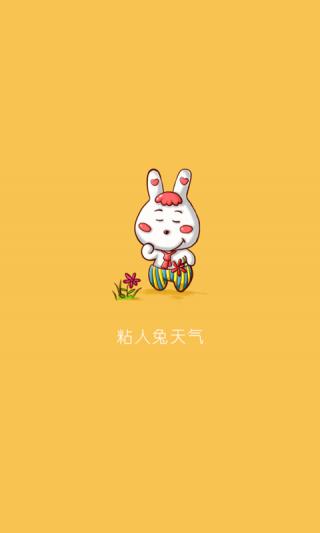 粘人兔天气软件截图(1)