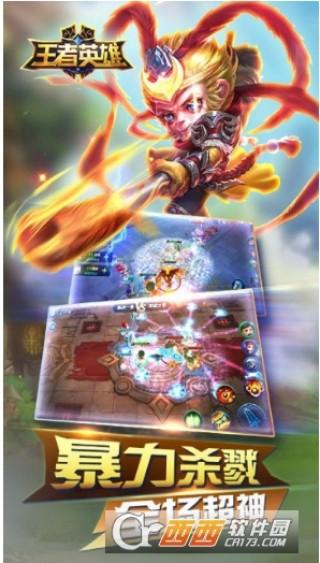 王者英雄手游果盘版截图(1)