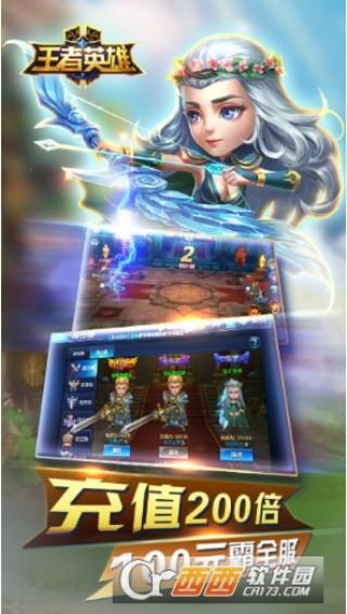 王者英雄手游果盘版截图(4)