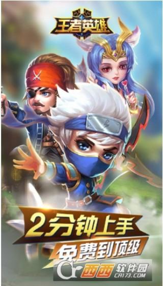 王者英雄手游果盘版截图(2)