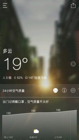 天气快报截图(2)