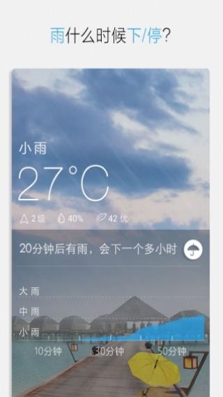 天气快报截图(3)