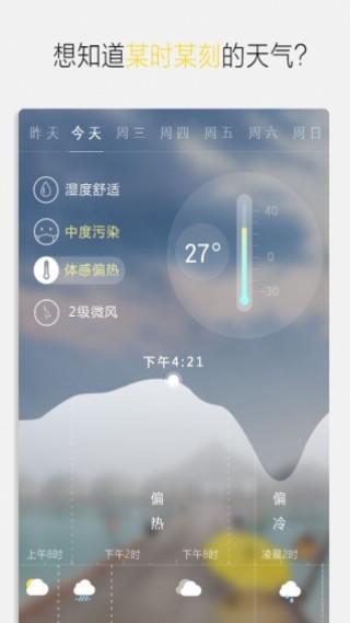 天气快报截图(5)