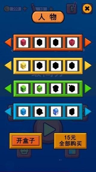 方盒小队截图(3)