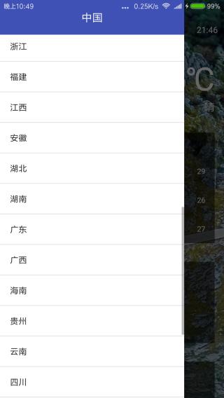 轻风天气手机安卓版截图(1)