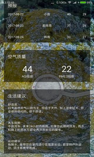 轻风天气手机安卓版截图(2)