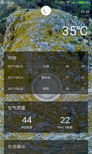 轻风天气手机安卓版截图(3)