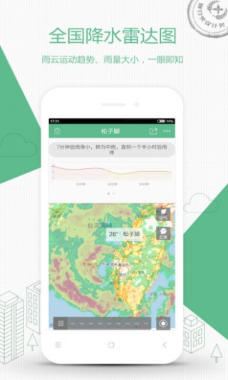 彩云天气安卓版截图(3)