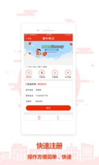 惠车联动经纪人版截图(3)