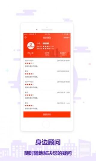 惠车联动经纪人版截图(4)