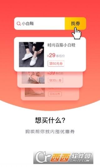 喵购app截图(3)