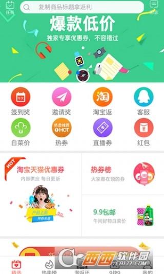 喵购app截图(2)