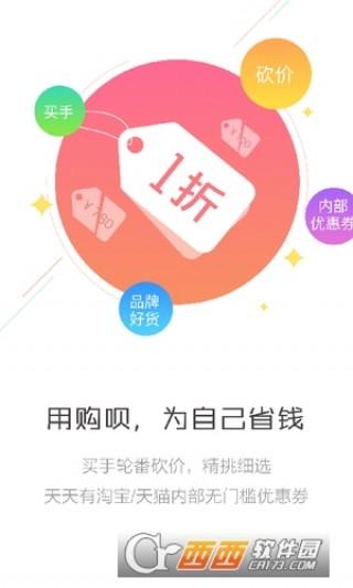 喵购app截图(1)
