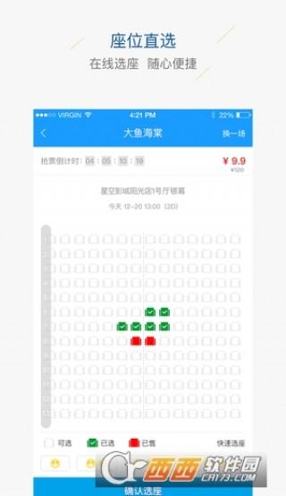 鑫苑星空截图(2)