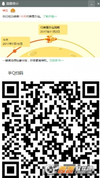 qq音乐假日寻宝一元抽奖领取礼品助手截图(2)