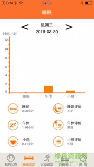 台电运动手环截图(2)