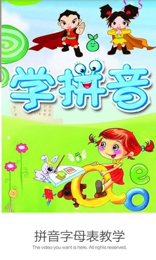 拼音字母表教学截图(1)