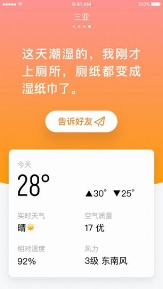 小明天气截图(4)