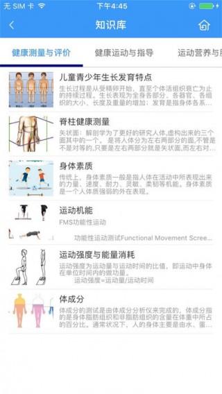 校园运动健康截图(5)