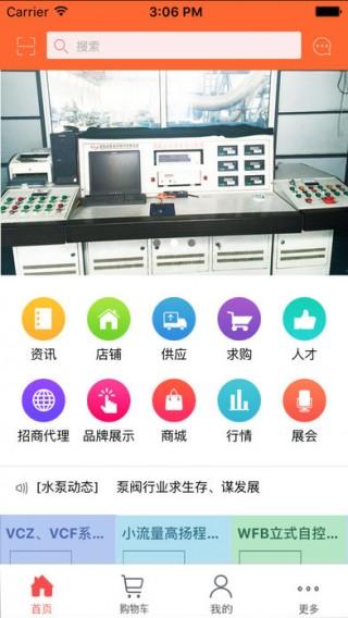 中国泵业网平台截图(1)
