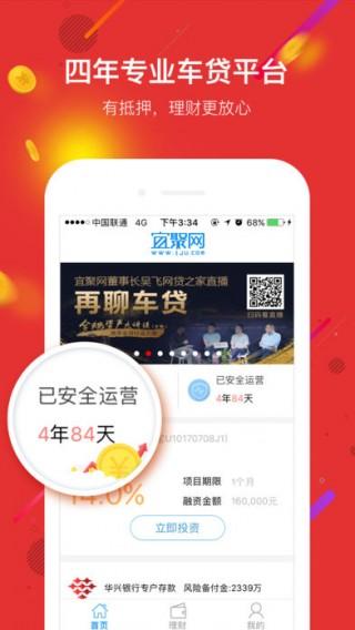 宜聚网理财专业版下载_宜聚网理财专业版app