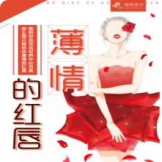 薄情的红唇全文截图(1)