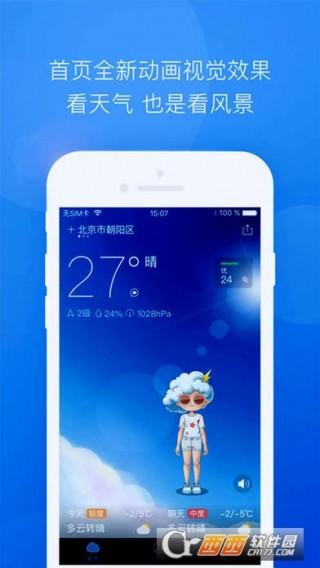 365天气预报app截图(1)