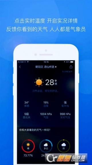 365天气预报app截图(2)