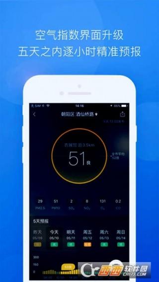 365天气预报app截图(3)