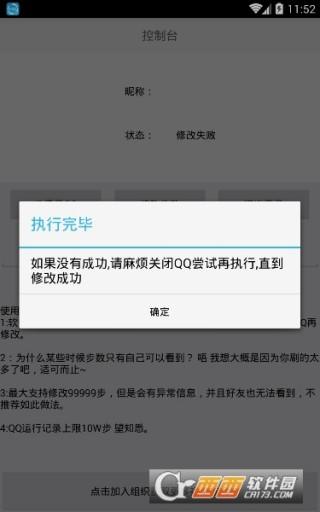 晓张qq运动修改步数截图(1)