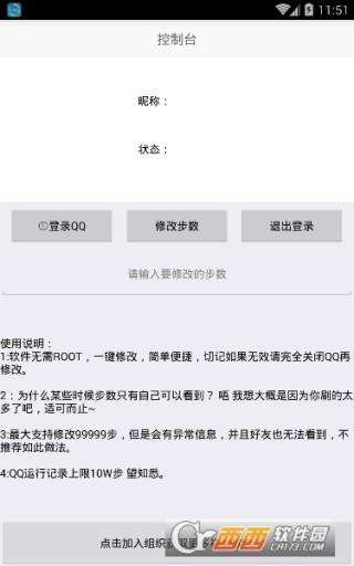 晓张qq运动修改步数截图(3)