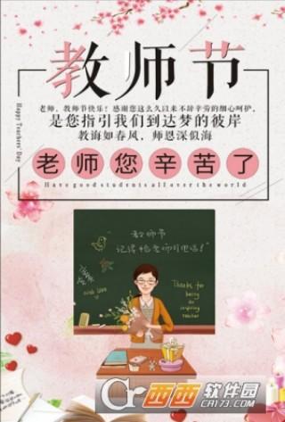 2017教师节感恩贺卡图片素材截图(3)