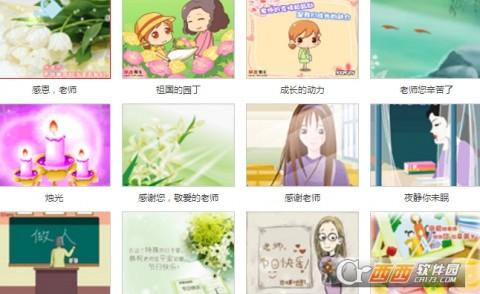 教师节微信动态音乐贺卡截图(1)