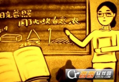 2017教师节沙画感动图片大全截图(2)
