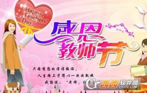 2017教师节简单感动祝福语大全截图(1)