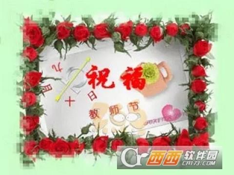 教师节快乐祝福图片高清版截图(3)