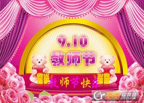 教师节快乐祝福图片高清版截图(2)