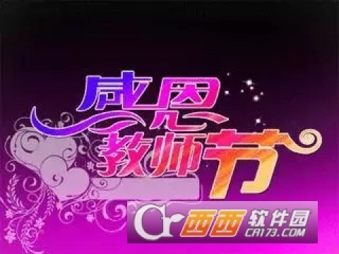 教师节快乐祝福图片高清版截图(4)