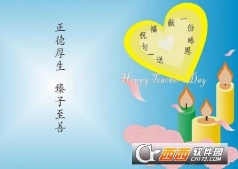 2017教师节微信祝福语图片截图(3)