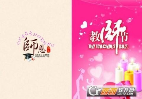 2017教师节微信祝福语图片截图(2)