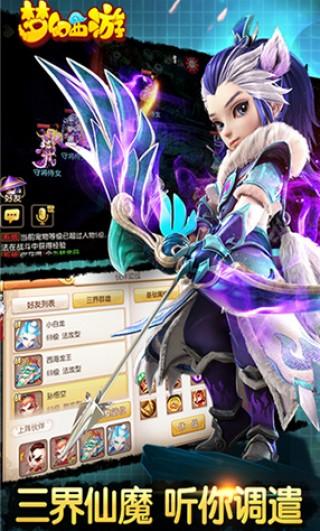 三星版梦幻西游手游截图(1)