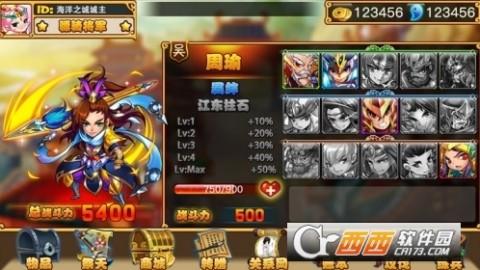 武魂将后传正版版截图(3)