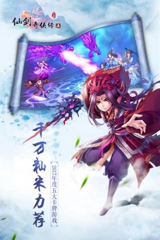 仙剑奇侠传五截图(4)
