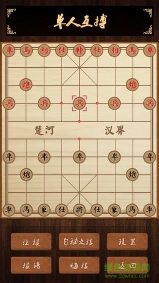 中国象棋云库手机版截图(1)