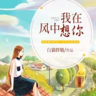顾婉霜陆云琛小说全文截图(1)